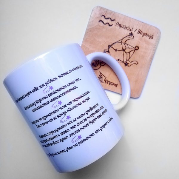 Чашка с подставкой «Знак Зодиака»