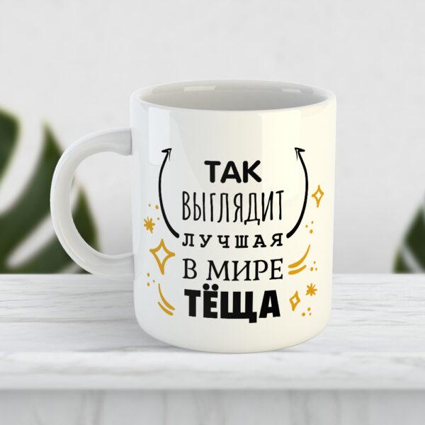 Чашка Так выглядит лучшая в мире тёща