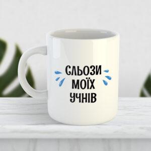 Чашка для учителя Сльози моїх учнів