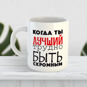Чашка Когда ты лучший