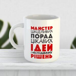 Чашка Майстер