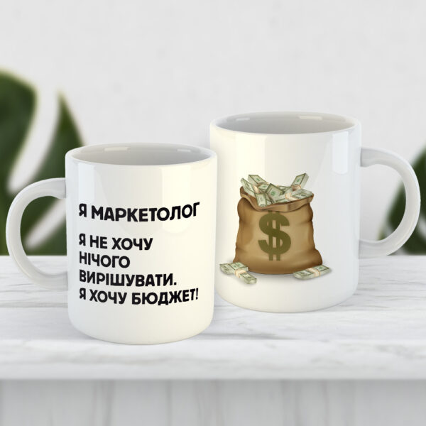 Чашка Маркетолог хоче бюджет