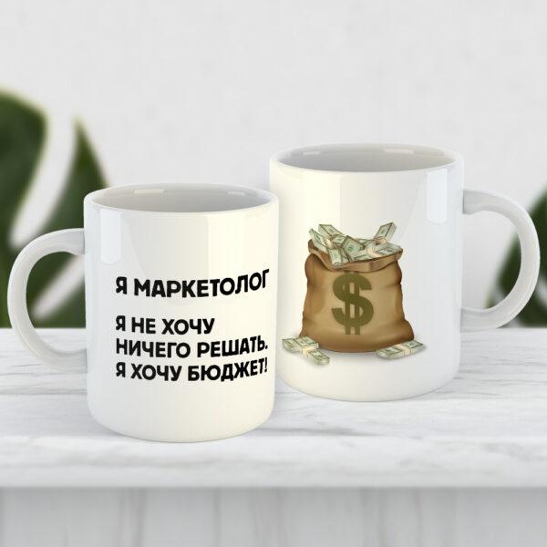 Чашка Маркетолог хочет бюджет