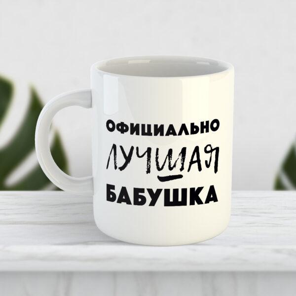 Чашка Официально лучшая бабушка