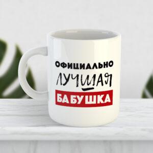 Чашка «Официально лучшая бабушка»