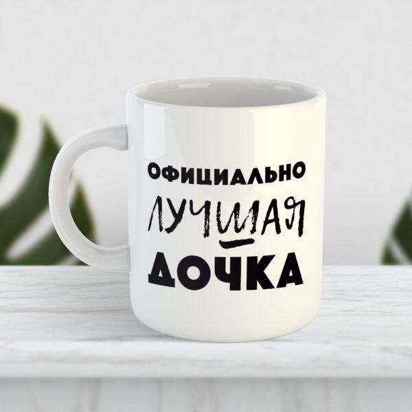Чашка Официально лучшая дочка