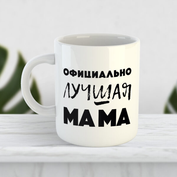 Чашка Официально лучшая мама