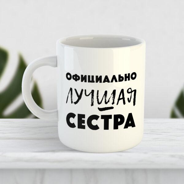 Чашка Официально лучшая сестра