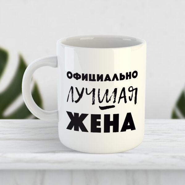 Чашка Официально лучшая жена