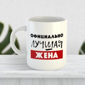 Чашка «Официально лучшая жена»