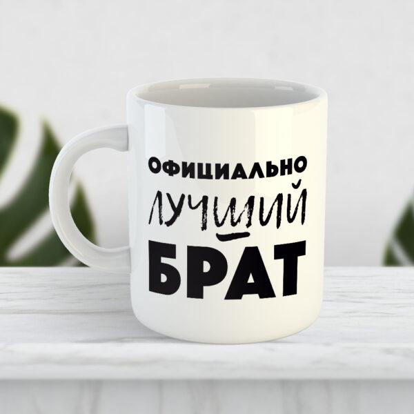 Чашка Официально лучший брат