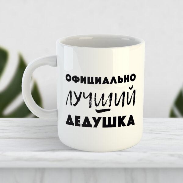 Чашка Официально лучший дедушка