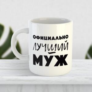 Чашка Официально лучший муж