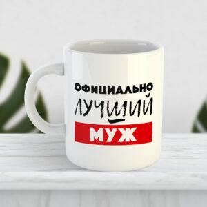 Чашки для мужчин в интернет-магазине Дримс