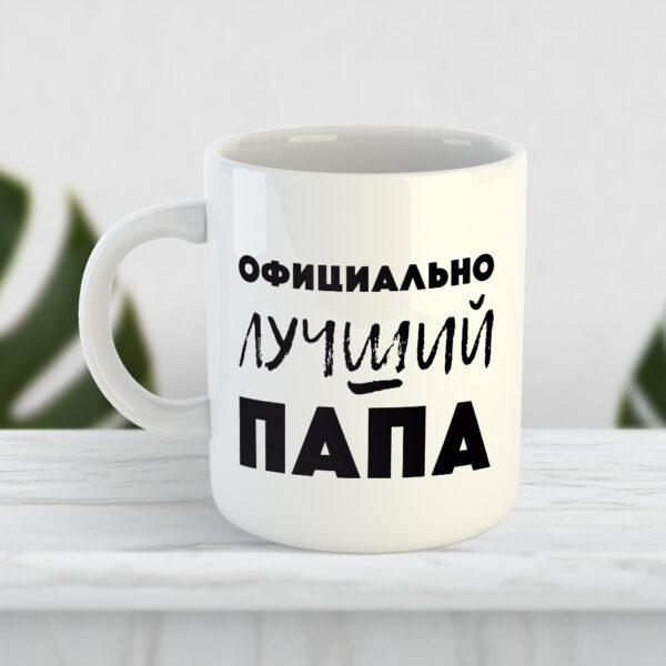 Чашка Официально лучший папа