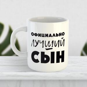Чашка Официально лучший сын