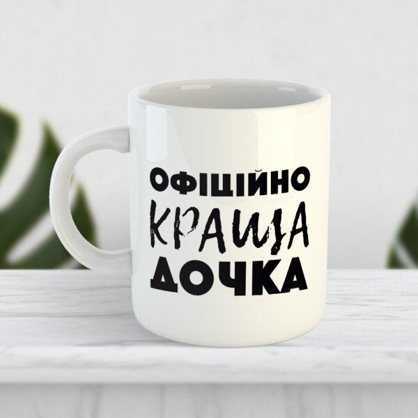 Чашка Офіційно краща дочка