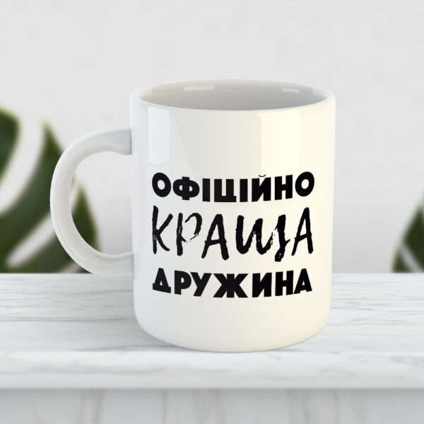Чашка Офіційно краща дружина