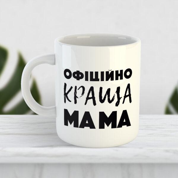 Чашка Офіційно краща мама