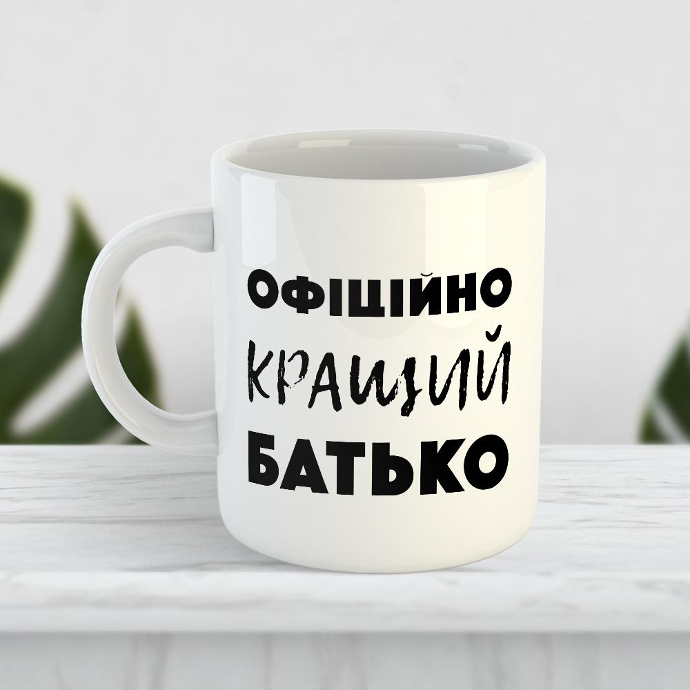 """Чашка """"Офіційно кращий батько"""""""