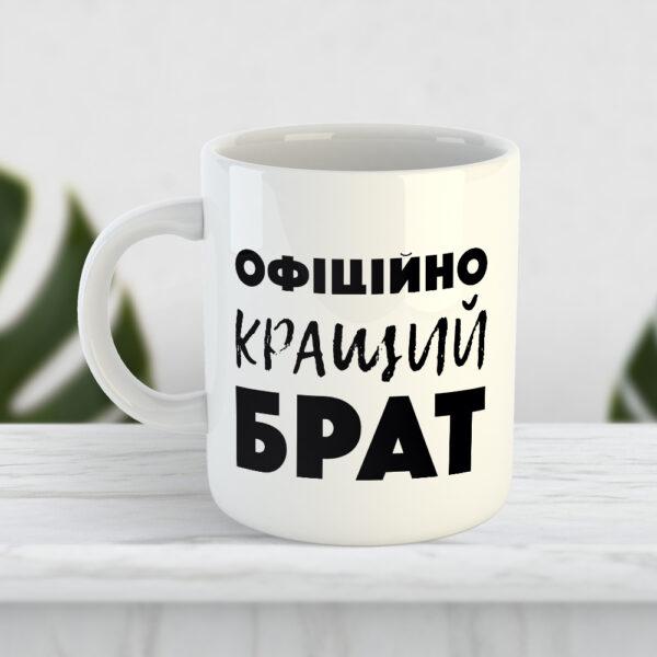 Чашка Офіційно кращий брат
