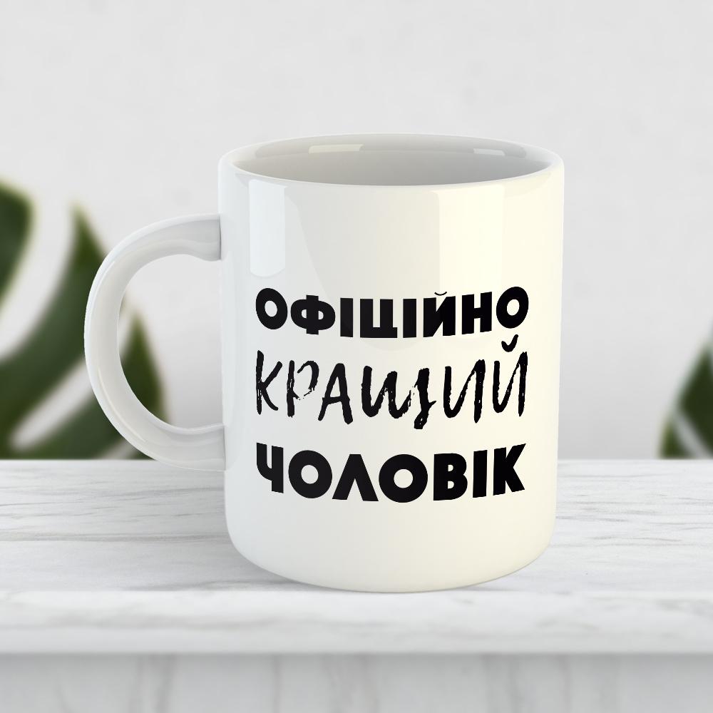 """Чашка """"Офіційно кращий чоловік"""""""