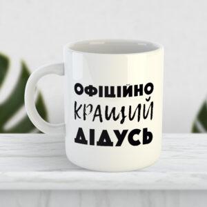 Чашка Офіційно кращий дідусь