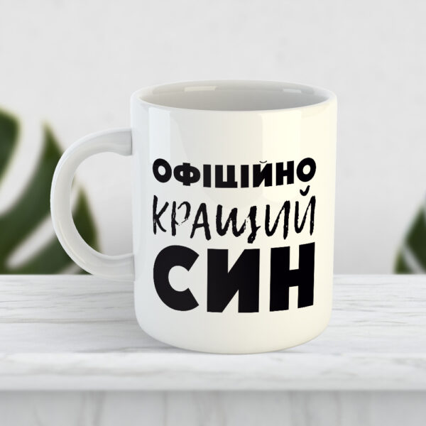 Чашка Офіційно кращий син