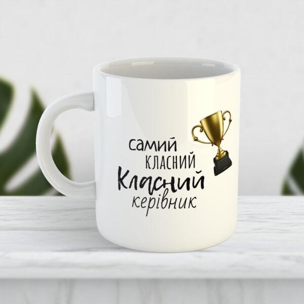 Чашка Самий класний керівник