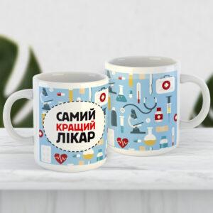 Чашка Самий кращий лікар