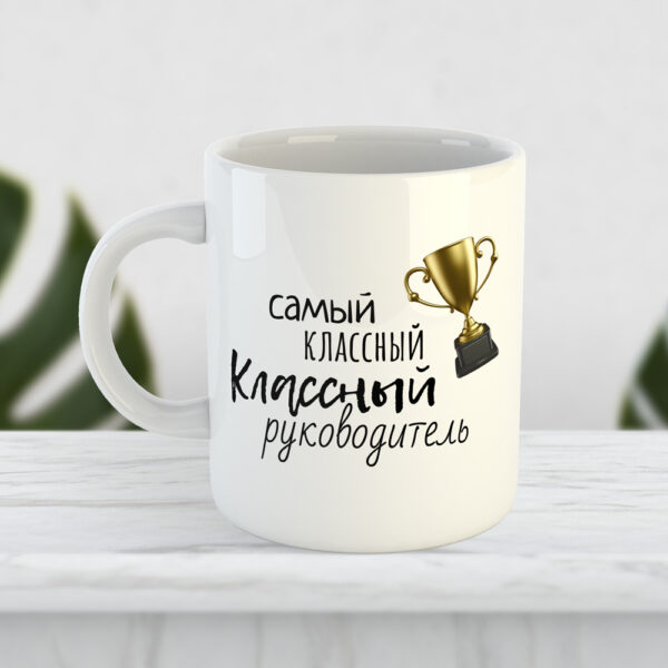 Чашка Самый классный руководитель