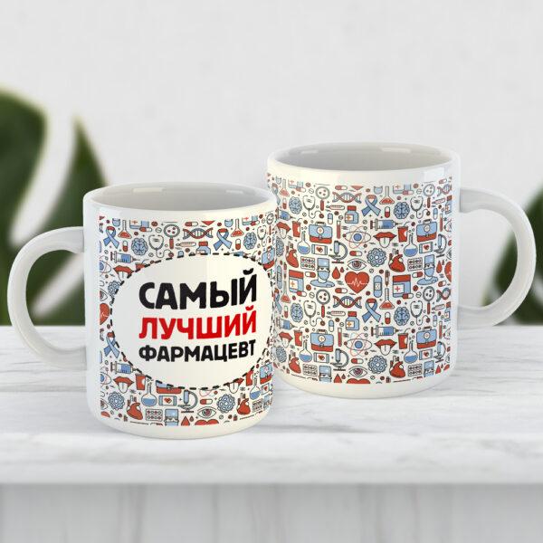 Чашка Самый лучший фармацевт