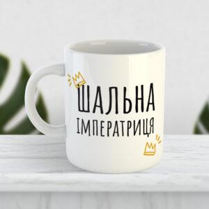 Оригінальні чашки на подарунок
