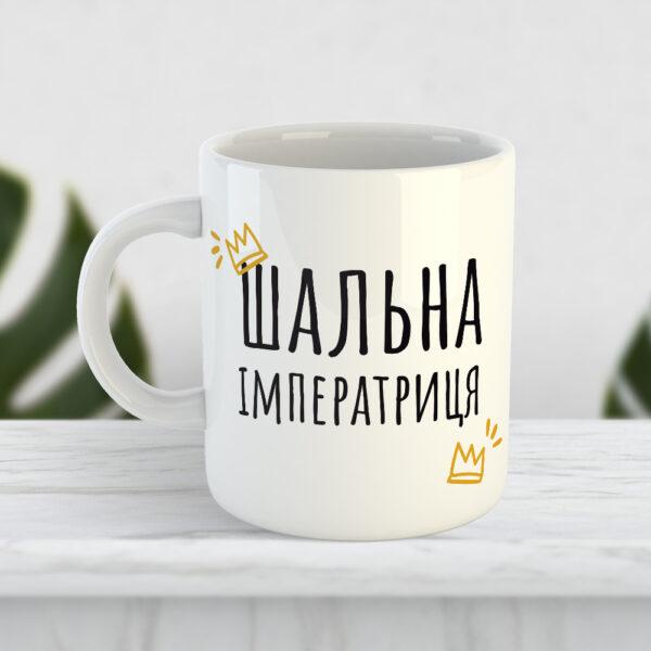 Чашка Шальна імператриця