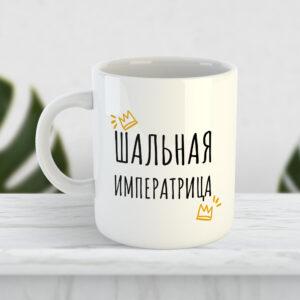 Чашка Шальная императрица