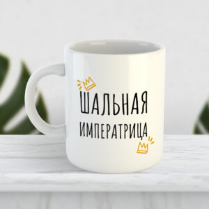 Чашка «Шальная имератрица»