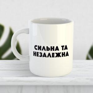 Чашка Сильна та незалежна