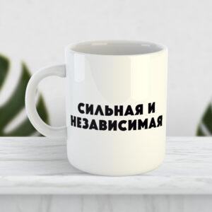 Чашка Сильная и независимая