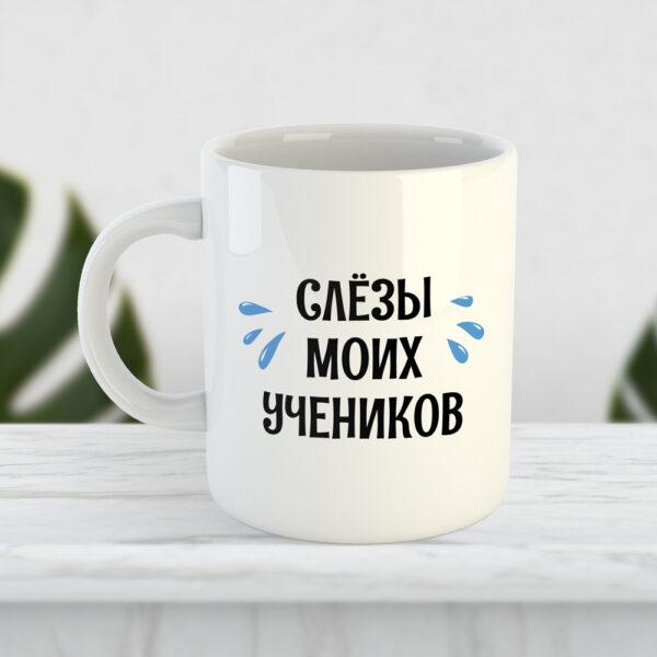 Чашка Слёзы моих учеников