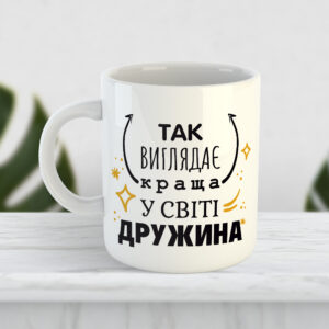 Чашка Так виглядає краща у світі дружина
