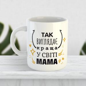 Чашка Так виглядає краща у світі мама