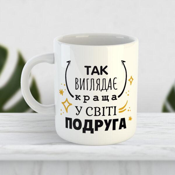 Чашка Так виглядає краща у світі подруга