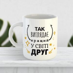 Чашка Так виглядає кращий у світі друг