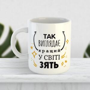 Чашка Так виглядає кращий у світі зять