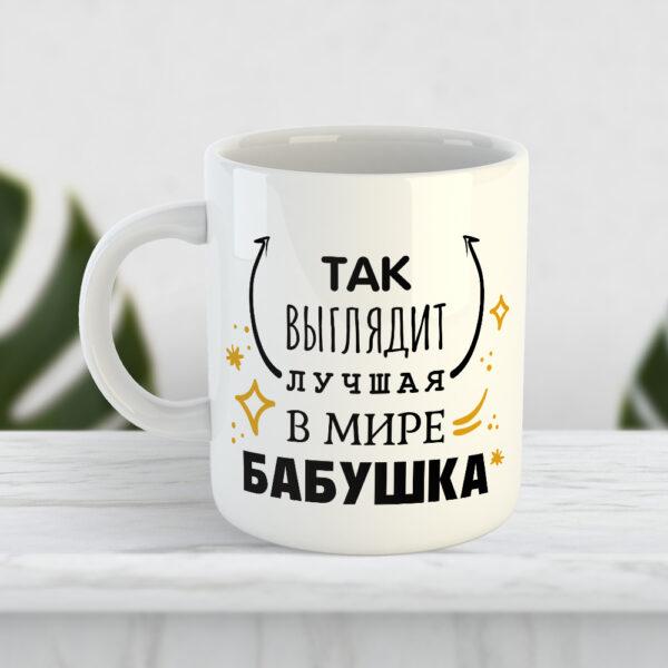 Чашка Так выглядит лучшая в мире бабушка