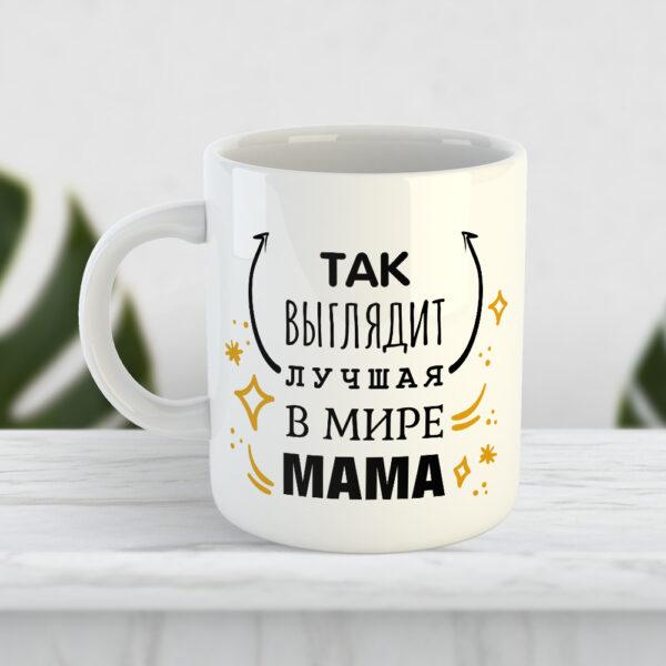 Чашка Так выглядит лучшая в мире мама