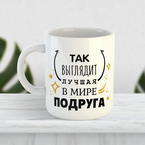 Чашка Так выглядит лучшая в мире подруга