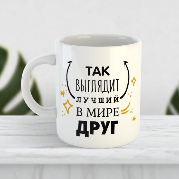 Чашка Так выглядит лучший в мире друг