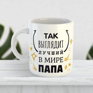 Чашка Так выглядит лучший в мире папа