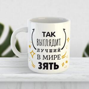 Чашка «Так выглядит лучший с мире зять»
